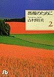 薔薇のために (2) (小学館文庫)