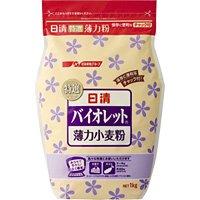 日清 小麦粉 バイオレット(薄力粉) 1KG × 15個