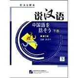 説漢語(日文注釈本)[第3版]下冊(含録音CD1盤)(中国語)