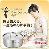 ウー・ウェンの台所シリーズ 湯鍋(タングオ)片手鍋18cm