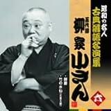 昭和の名人~古典落語名演集 五代目柳家小さん 六