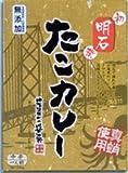 たこカレー (箱入) 兵庫県明石市 【北海道から九州まで全国ご当地カレー】