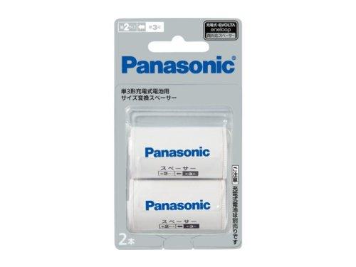 Panasonic 単3形充電池用 サイズ変換スペーサー 2本入 単3形→単2形 BQ-BS2/2B