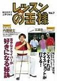 レッスンの王様 Vol.7 [DVD]