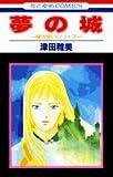 夢の城〜魔法使いシリーズ〜 (花とゆめCOMICS)