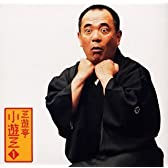 三遊亭小遊三(1)「大工調べ」「粗忽の釘」-「朝日名人会」ライヴシリーズ15