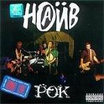Rock / Rok - Naiv (CD)