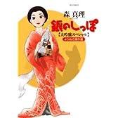 銀のしっぽ大吟醸スペシャル 1―よりぬき傑作選 (ビッグコミックス)