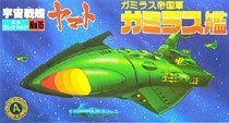 Star Blazers Bandai Space Cruiser Yamato Gamilas Destroyer with Mini Space Submarine No.11 Model - 1