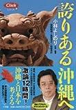 誇りある沖縄へ (Clickシリーズ)