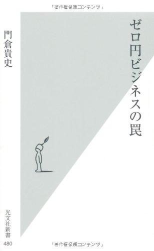ゼロ円ビジネスの罠 (光文社新書)