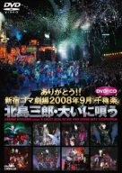 ありがとう!! 新宿コマ劇場 2008年9月千穐楽 北島三郎・大いに唄う [DVD]