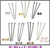 【金具・アクセサリーパーツ】 Tピン 0.7×20mm 銅古美(ブロンズ)
