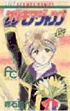 ワン・モア・ジャンプ 6 (フラワーコミックス)