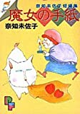 魔女の手紙 / 奈知 未佐子 のシリーズ情報を見る