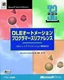 OLEオートメーションプログラマーズリファレンス―32ビットアプリケーション開発技法 (マイクロソフトプレスシリーズ)
