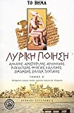 img - for Lyric Poetry (Greek Edition) (The step; Ancient Authors) book / textbook / text book