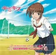 ドラマCD「キミキス」セカンドシーズン Vol.1 咲野明日夏