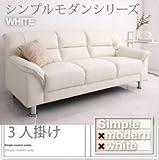 IKEA・ニトリ好きに。シンプルモダンシリーズ【WHITE】ホワイト ソファ 3人掛け | アイボリー
