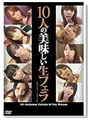 10人の美味しい生フェラ [DVD]
