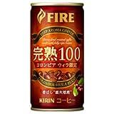 キリン FIRE(ファイア) 完熟100