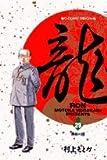 龍(ロン) 29 偽物の国 (ビッグコミックス)
