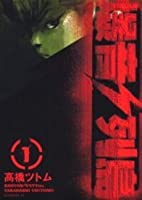 爆音列島 1~最新巻(アフタヌーンKC ) [マーケットプレイス コミックセット]