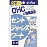 DHC 20日分セントジョーンズワート