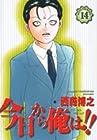 今日から俺は!! ワイド版 第14巻 2002年10月16日発売