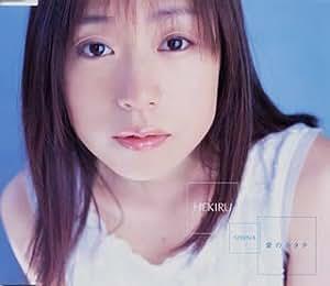 Hekiru Shiina - Lovin You - Amazon.com Music