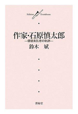作家・石原慎太郎―価値紊乱者の軌跡 (Edition Trombone)