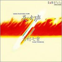 Voices Phantasma:Flame