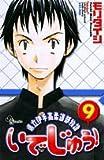 いでじゅう! 9― 県立伊手高柔道部物語 (少年サンデーコミックス)