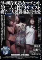 母は刺青美熟女マゾヒスト、娘二人は性的サディスト。親子三人近親相姦同性愛 如月薫,桜田さくら,紅音ほたる
