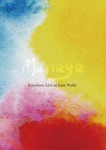 Mariage [DVD]