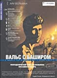 img - for Val's s Bashirom DVD-video (Digipack) na 1 CD ( DJ-pack ) book / textbook / text book