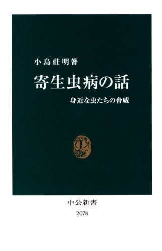 寄生虫病の話―身近な虫たちの脅威 (中公新書)