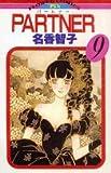パートナー / 名香 智子 のシリーズ情報を見る
