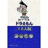 ドラえもん (スネ夫編) (小学館コロコロ文庫)