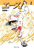 img - for ! Ace 1 (Shueisha Paperback - comic version) (2007) ISBN: 4086186330 [Japanese Import] book / textbook / text book