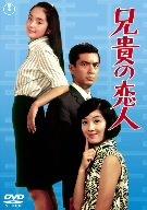 兄貴の恋人 [DVD]