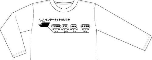 インターネットのしくみ 長袖Tシャツ