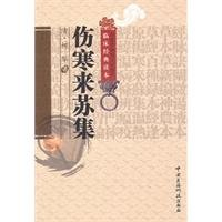 chinese-intangible-cultural-heritage-of-the-classic-clinical-reading-typhoid-lysol-set-paperbackchin