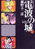 電波の城 5 (5) (ビッグコミックス)