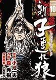 新・子連れ狼 10―Lone wolf (ビッグコミックス)