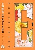 [87-1]ECCENTRICS (1) (小学館文庫)