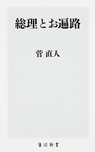 総理とお遍路 (角川新書)