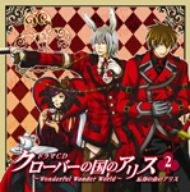 クローバーの国のアリス~Wonderful Wonder World~ドラマCD 第2巻