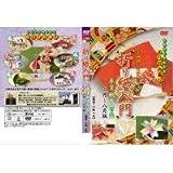 DOKA-3101 DVD折り紙入門 3~8月版 春夏秋冬 前編
