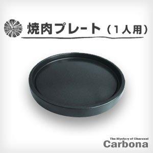 Carbona カボナ 丸型焼肉プレート(1人用) CBN-353